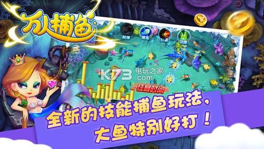 街机万人捕鱼 v1.0 官网下载 截图