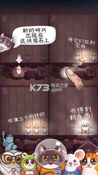 原子猫太空猫和原子猫头鹰 v1.2.7 游戏下载 截图