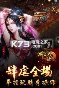 烽火戏诸侯手游 v2.1.0 下载 截图