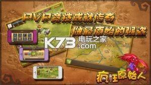 疯狂原始人手游 v7.4 下载 截图