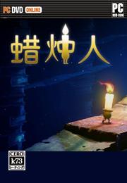 蜡烛人 官方中文版下载