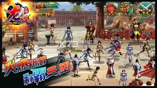 龙战三国 v1.8 无限礼包版下载 截图