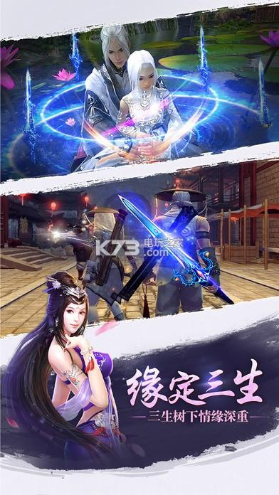 万剑情缘 v1.0 官网下载 截图