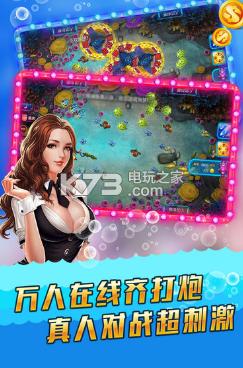 猎人捕鱼2017 v2.0 腾讯版下载 截图