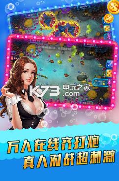 猎人捕鱼2017 v2.0 官网下载 截图