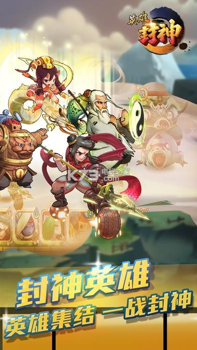 英雄封神 v1.0 手游下载 截图