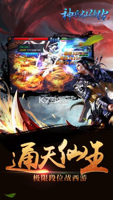 神兵仙侠传 v1.21.187 下载 截图