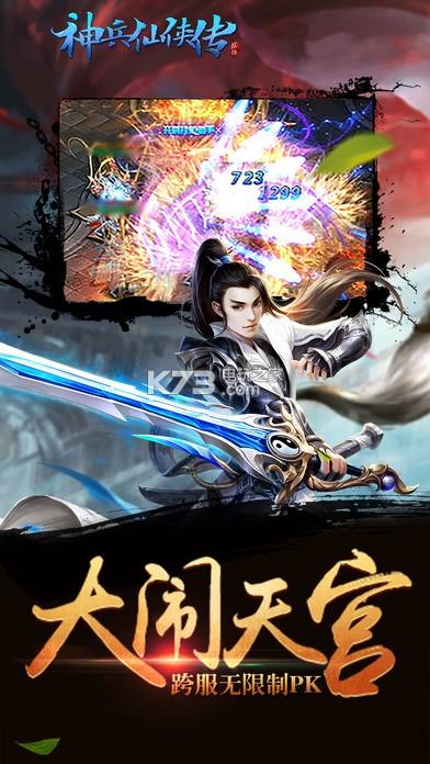 神兵仙侠传 v1.21.187 手游下载 截图