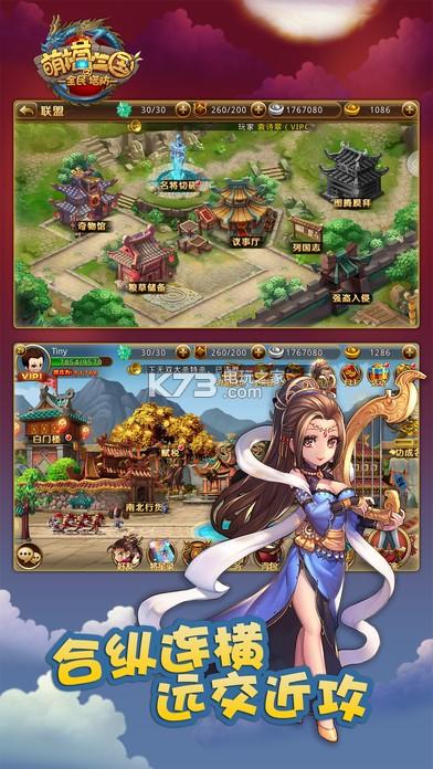 萌塔三国 v1.2 手游下载 截图