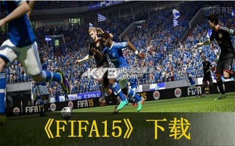 fifa15 fifa17修改版下载 截图