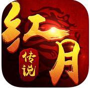 红月传说手机版下载v1.0