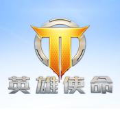 英雄使命官网下载v1.0