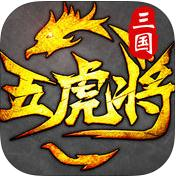 虎将三国游戏下载v1.60.2