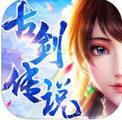 古剑传说手游下载v1.3.0