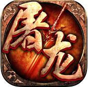 屠龙世界3D传奇下载v1.0