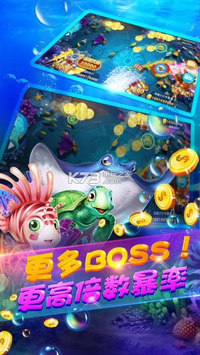 电玩城赛鱼游戏下载_天天电玩城捕鱼下载v4.1.0 天天电玩城捕鱼下载 -k73电玩之家