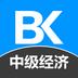 中级经济师备考宝典下载v1.0.4