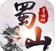 蜀山青云传手游下载v1.5.2
