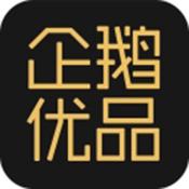 企鹅优品 v1.1 app下载