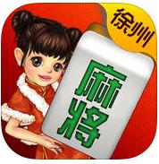 四方徐州麻将官网下载v1.0