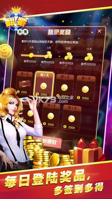 乐翻番扑克 手机版下载v1.0.10
