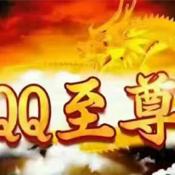 QQ至尊7.0