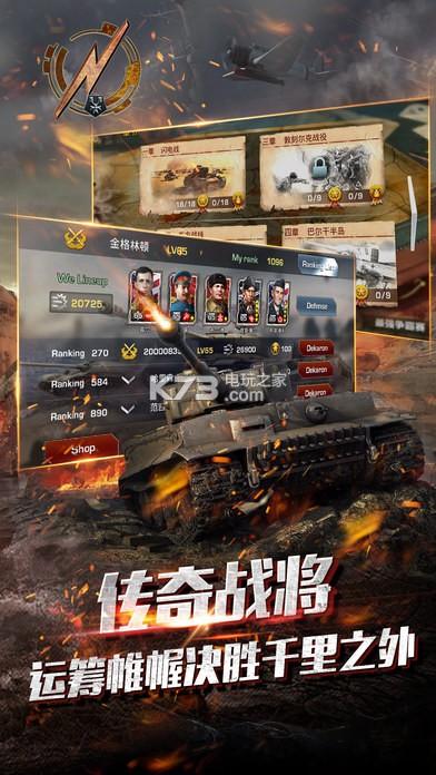 王牌坦克连荣耀版 v1.0.7 官网下载 截图