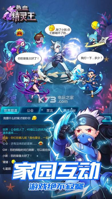 热血精灵王 v4.0.5 百度版下载 截图