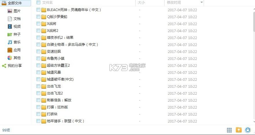 ps3游戏合集 下载 截图
