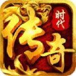传奇无双手游 v1.3.1 官网下载