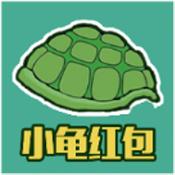小龟抢红包
