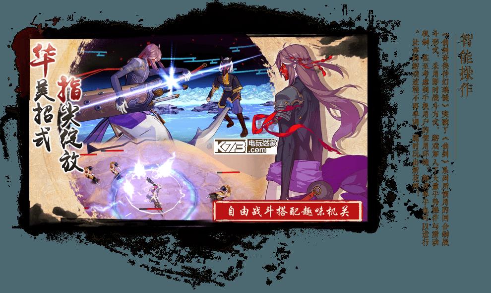 仙剑奇侠传幻璃镜 v1.4 百度版下载 截图