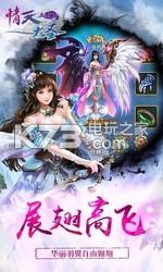 情天大圣手游 v1.47.0 九游版下载 截图