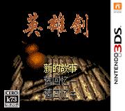 仙剑奇侠传中文版下载