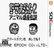 哆啦A梦2动物星球传说 日版下载