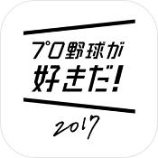 我喜欢的职业棒球2017官网下载v1.0.4.1