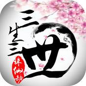 三生三世诛仙劫手游下载v1.0.0