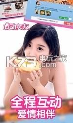 心动女友 v3.0 官网下载 截图