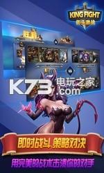 王者联赛手游 v1.1.2 百度版下载 截图