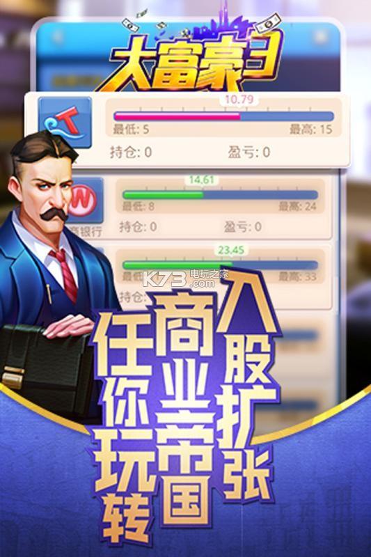 大富豪3 v1.2.5 破解版下载 截图