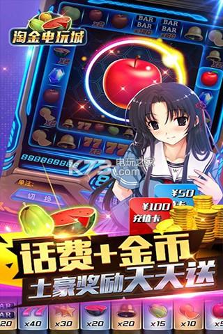 淘金电玩城 v2.13.6 九游版下载 截图