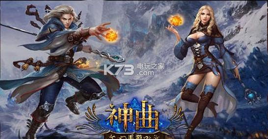 神曲手游 v3.3.1 变态版下载 截图
