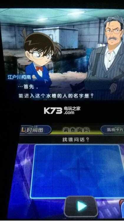 名侦探柯南木偶交响曲 汉化cci版下载 截图