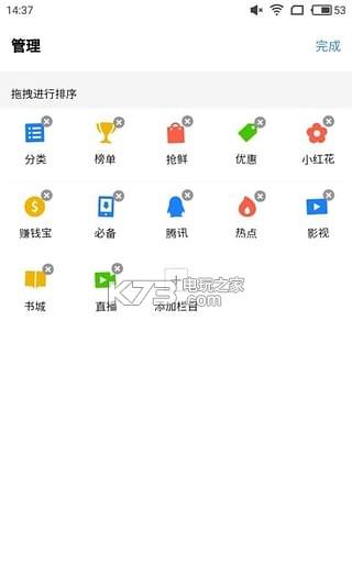 腾讯应用宝 v7.2.7 苹果版下载 截图
