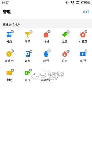 qq应用宝 v7.0.3 下载 截图