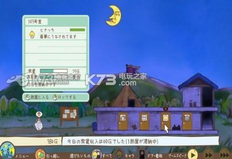 房东是魔王大人 多国语言版下载 截图
