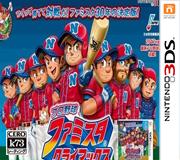 职业棒球家庭竞技场巅峰 日版下载