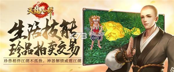 天龙八部手游 v1.29.2.2 腾讯版下载 截图