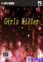 Girlskiller 汉化版下载