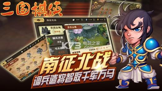 三国棋侠传 v1.0 官网下载 截图